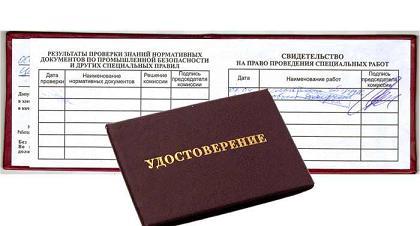 Строительное удостоверение
