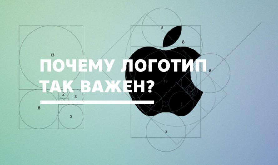 Логотип: почему этот компонент так важен?